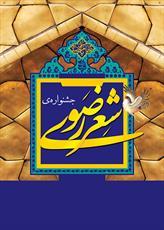 برگزاری جشنواره شعر رضوی در دهه کرامت