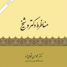 مسابقه کتابخوانی «مناظره دکتر و شیخ» در خوزستان برگزار می شود