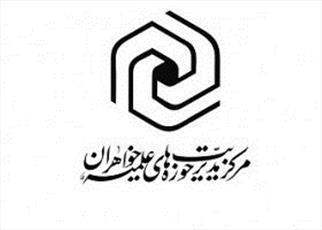 مصاحبه سطح چهار حوزه  خواهران  فارس برگزار شد.