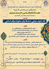 کرسی «نقد تعریف زیبایی شناسانه زبان محور از عرفان اسلامی» برگزار می شود