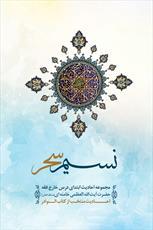 کتاب «نسیم سحر» مجموعه احادیث ابتدای درس خارج فقه رهبر معظم انقلاب منتشر شد