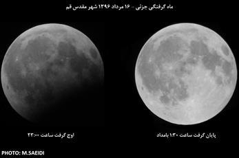 عکس/ ماهگرفتگی جزئی در قم