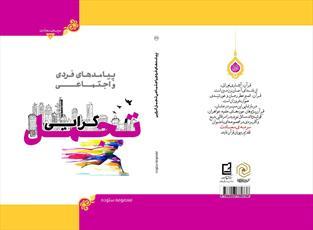 مجموعه آثار قرآنی حوزههای علمیه خواهران با عنوان سرمه سعادت منتشر شد
