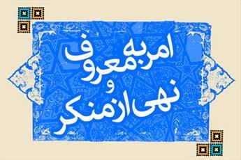 آموزش ۴ هزار نفر در ستاد امربهمعروف و نهی از منکر استان قم