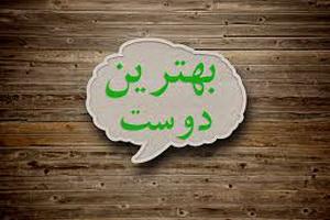 هر مسلمان سه دوست دارد