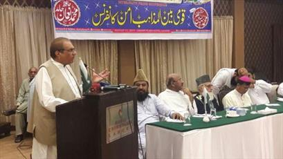 همایش صلح «اقلیتهای مذهبی» در پاکستان برگزار شد