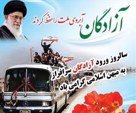 مراسم سالروز ورود آزادگان به میهن اسلامی برگزار می شود