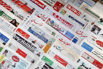 صفحه اول روزنامه های ۲۴ مهر
