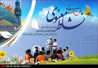 اجرای طرح تابستانه «نشاط معنوی» در بقاع متبرکه خراسان شمالی