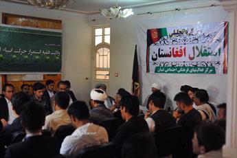 نقش علما در استقلال افغانستان