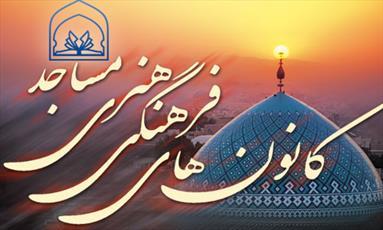 فعالیت ۲۴ هزار کانون فرهنگی مساجد در کشور