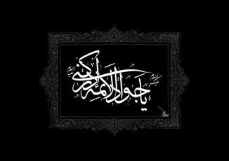نماهنگ   جواد الأوصیاء