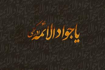 نماهنگ/ به مناسبت شهادت امام جواد (ع)