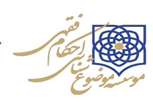 مؤسسه موضوع شناسی احکام فقهی طلبه وظیفه می پذیرد