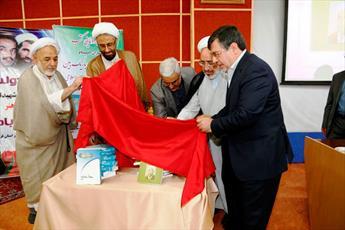 کتاب «یار امام به روایت اسناد ساواک» رو نمایی شد