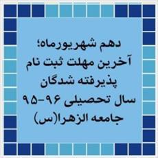 آخرین مهلت ثبت نام پذیرفته شدگان سال تحصیلی ۹۷-۹۶ جامعه الزهرا(س)