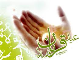 اقامه نماز عید قربان در ۱۸ مصلای لرستان