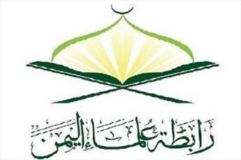 رابطة علماء اليمن: مظلومية اليمن امتداد لمظلومية فلسطين