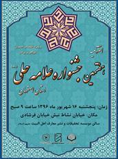 اختتامیه هفتمین جشنواره علامه حلی اصفهان برگزار می شود