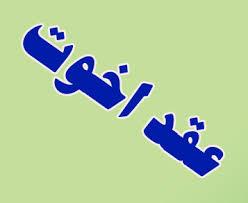 اجرای طرح «عقد اخوت» در مساجد لرستان
