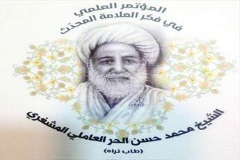 بزرگداشت شیخ حر عاملی در لبنان برگزار شد