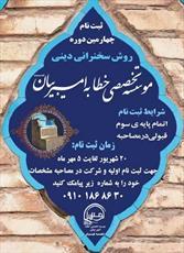 ثبت نام مؤسسه تخصصی خطابه امیر بیان تهران آغاز شد