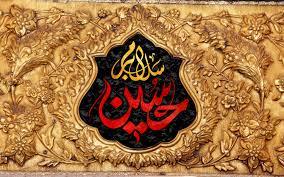 بگوییم  سلام بر  حسین(ع)