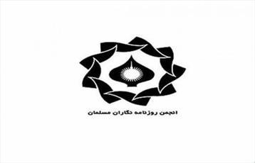 اعضای هیئت رئیسه انجمن روزنامه نگاران مسلمان انتخاب شدند