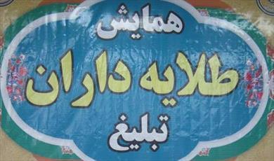گردهمایی«طلایه داران تبلیغ» در یزد برگزار می شود