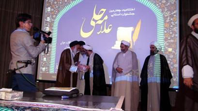 در جشنواره علامه حلی همدان از صاحبان۲۱ اثر تقدیر شد+ عکس