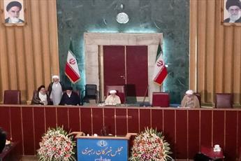 سومین اجلاس رسمی پنجمین دوره خبرگان رهبری آغاز به کار کرد