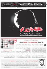 یکصدمین شماره خط حزبالله منتشر شد