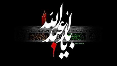 کلیپ صوتی| روز حسین علیهالسلام