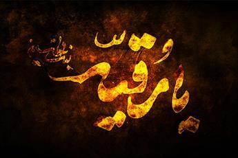 صوت | مداحی قدیمی حاج منصور ارضی برای حضرت رقیه(س)