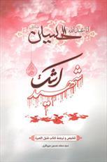 کتاب «شهید اشک» به چاپ هفتم رسید