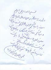 نامه آیت الله حائری شیرازی به خانواده شهید محسن حججی