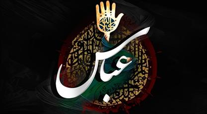 فیلم/ ماجرای شهادت حضرت عباس(ع) به روایت رهبر انقلاب