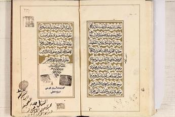وجود ۲۰۰ نسخه خطی و چاپ سنگی از صحیفه سجادیه در کتابخانه حرم رضوی