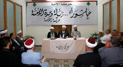 نشست «عاشورا و رسالت وحدت امت» در لبنان برگزار شد