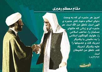 اجلاس «راهبرد دیپلماسی وحدت» در تهران برگزار می شود