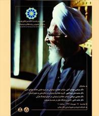 نشست «عقلانیت وحیانی و علوم انسانی» در اصفهان برگزار می شود