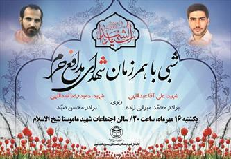 «شبی با همرزمان شهدای مدافع حرم» در تهران برگزار می شود