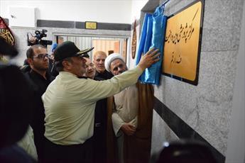 مرکز پژوهشکده دین و امنیت در قم افتتاح شد