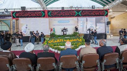 همایش حلیف القرآن حضرت زید بن علی(ع) در عراق برگزار شد