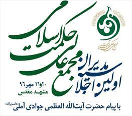 مشهد میزبان  اعضای شورای علمی مجمع عالی حکمت اسلامی