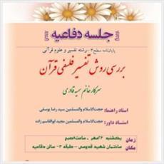 پایاننامه «بررسی روش تفسیر فلسفی قرآن» دفاع می شود