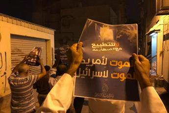 ادامه  اعتراض مردم بحرین به عادی سازی روابط آل خلیفه با رژیم صهیونیستی
