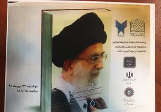 """همایش """"زعیم ذوفنون"""" در تهران برگزار می شود"""