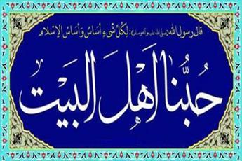 پاداش دوست داشتن اهل بیت  علیهم السلام