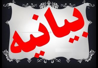 بیانیه  ائمه جمعه استان یزد در واکنش به سخنان نسنجیده رئیس جمهور آمریکا